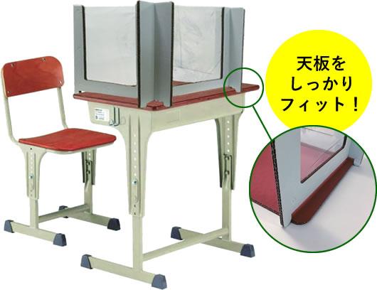 飛沫防止用ミニパーテーション(3面式)