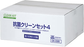 抗菌クリーンセット4