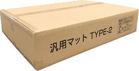 汎用フロアマット TYPE-2