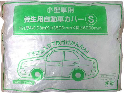 自動車養生カバー Sサイズ/小型車用