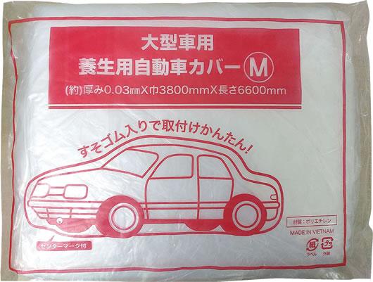 自動車養生カバー Mサイズ/軽ワンボックス・中型車用