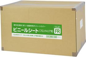 ビニールシート・フロント&リヤ用(ゴム付)